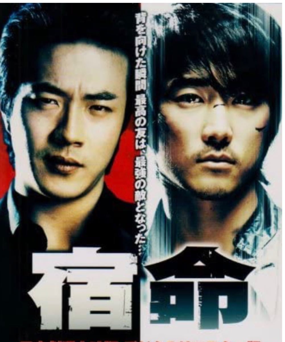 韓国映画 DVD 宿命 ソン・スンホン