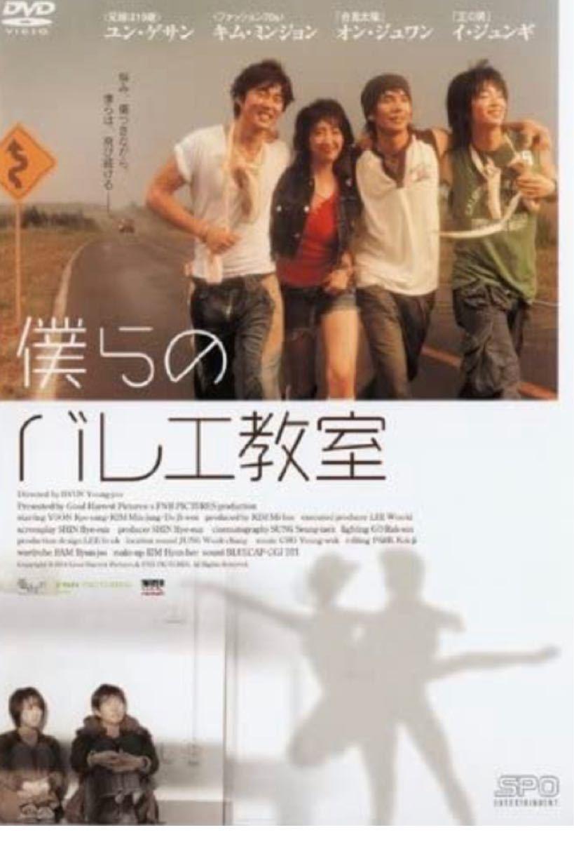 韓国映画 DVD  僕らのバレエ教室 イジュンギ