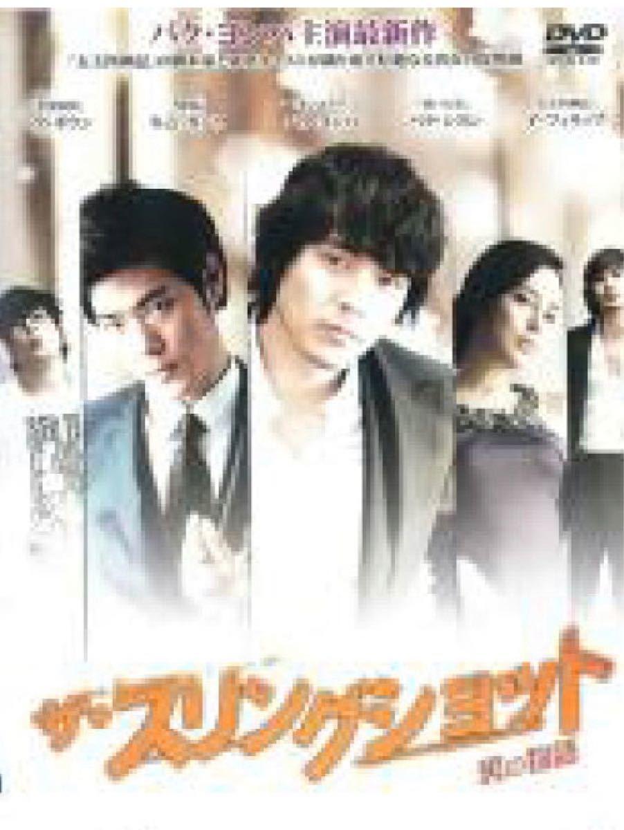 韓国ドラマ DVD ザ・スリングショット  パク・ヨンハ