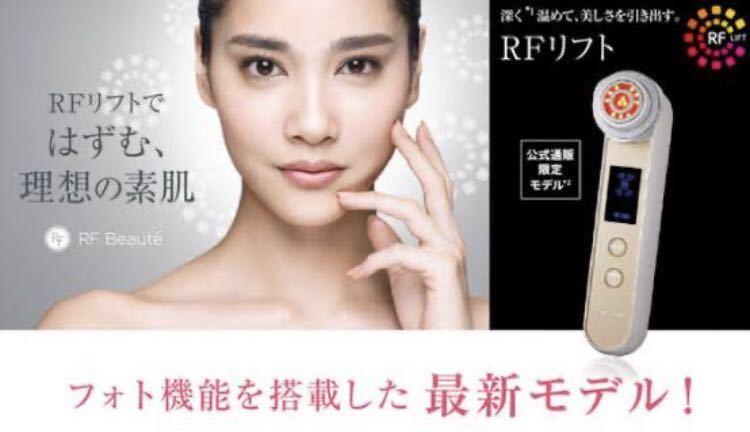 ヤーマン RF美顔器 フォトプラスEX 公式通販限定モデル フォト多機能美顔器 YA-MAN RF美顔器 フォトプラスEX HRF-20N