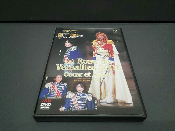 [DVD] ベルサイユのばら2001 オスカルとアンドレ編