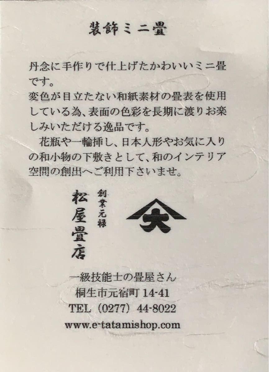 【鬼滅の刃】竈門炭治郎柄 置き畳 ミニ畳 市松柄 和紙 ハンドメイド 人形台
