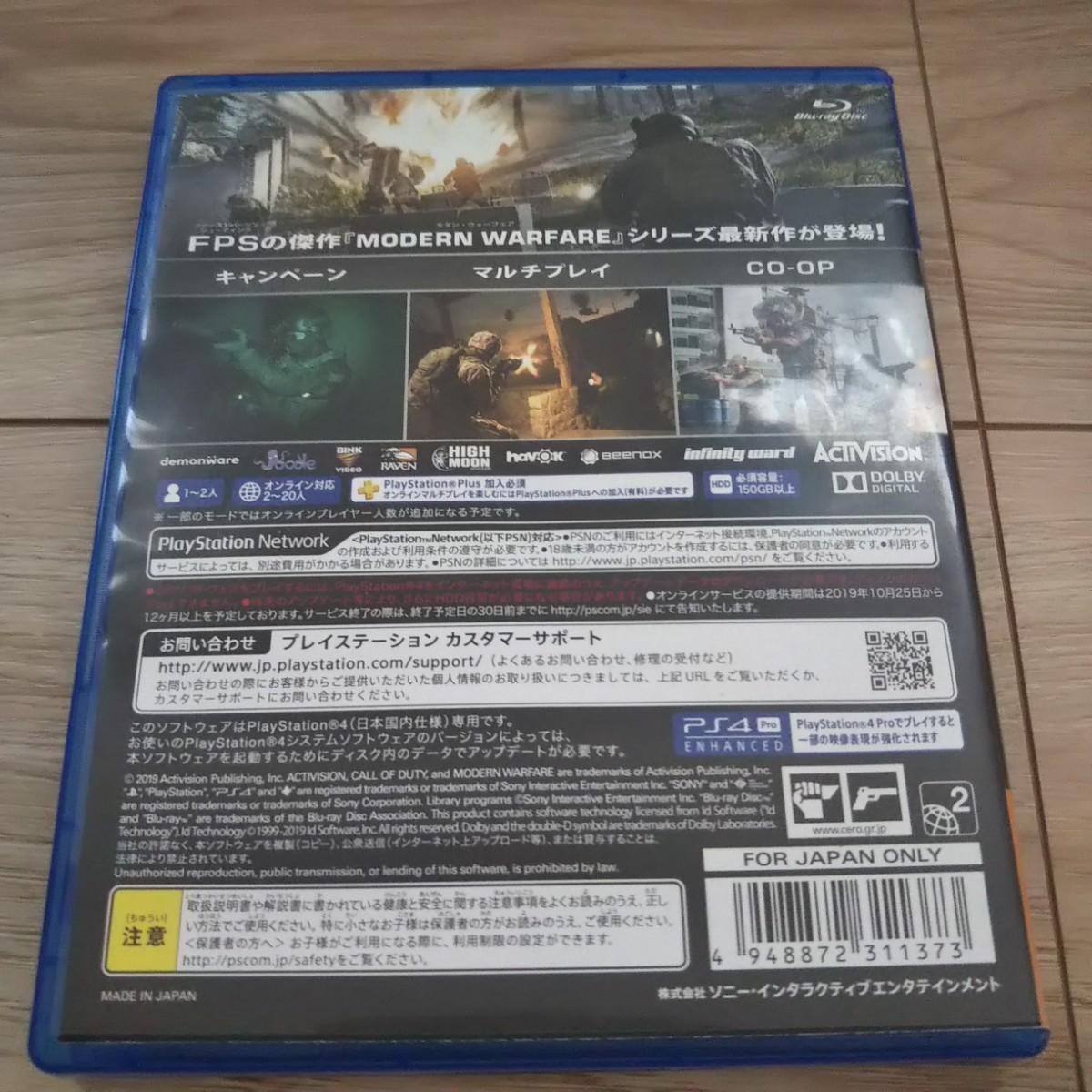 コールオブデューティ モダンウォーフェア PS4