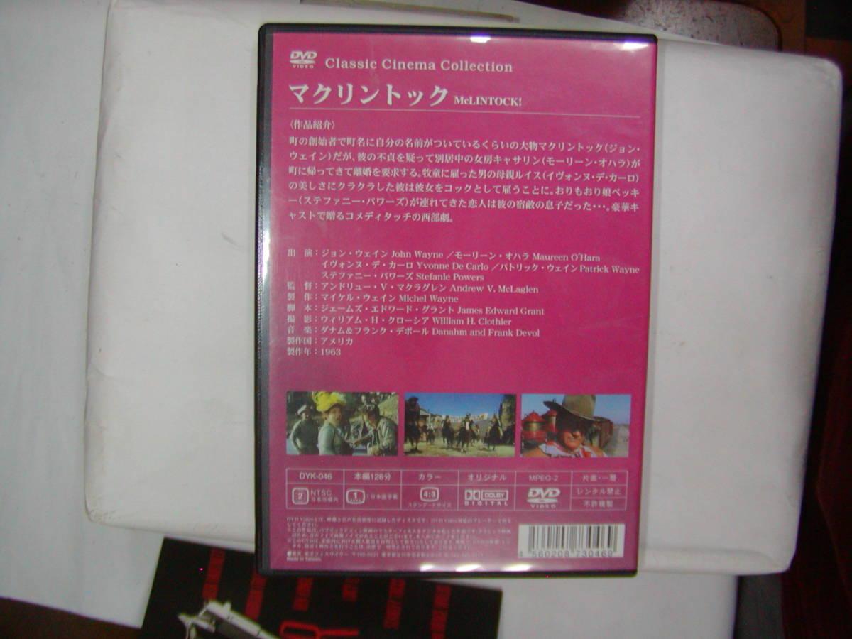 DVD 西部劇[ マクリントック McLINTOCK! ]ジョン・ウェイン / モーリーン・オハラ 126分 日本語字幕 送料込_画像2