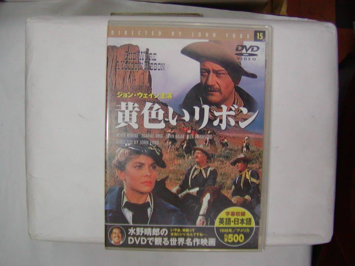 DVD 西部劇[ 黄色いリボン ]ジョイン・ウェイン 103分 日本語字幕 送料込_画像1