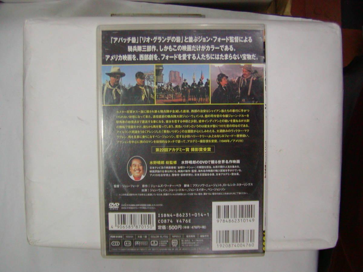 DVD 西部劇[ 黄色いリボン ]ジョイン・ウェイン 103分 日本語字幕 送料込_画像2