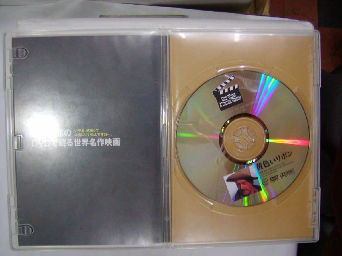 DVD 西部劇[ 黄色いリボン ]ジョイン・ウェイン 103分 日本語字幕 送料込_画像3