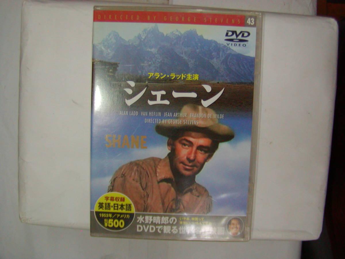 DVD 西部劇[ シェーン SHANE ]アラン・ラッド 118分 日本語字幕 送料込_画像1