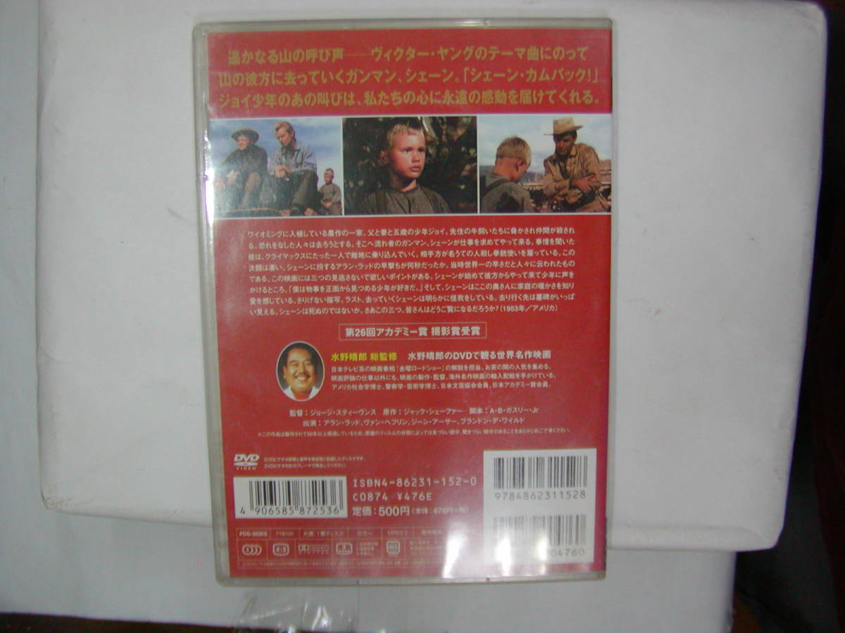 DVD 西部劇[ シェーン SHANE ]アラン・ラッド 118分 日本語字幕 送料込_画像2