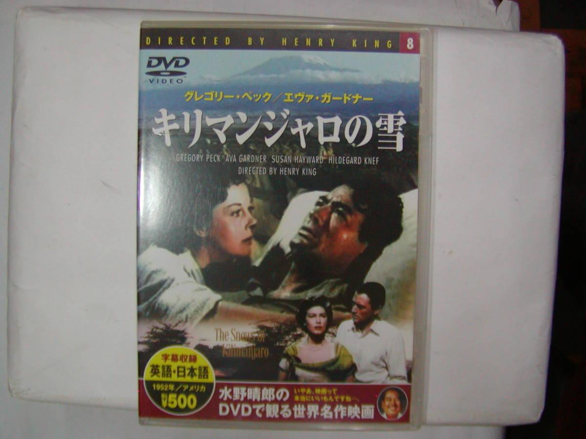 DVD [ キリマンジャロの雪 ]グレゴリー・ペック / エヴァ・ガードナー 114分 日本語字幕 送料込_画像1