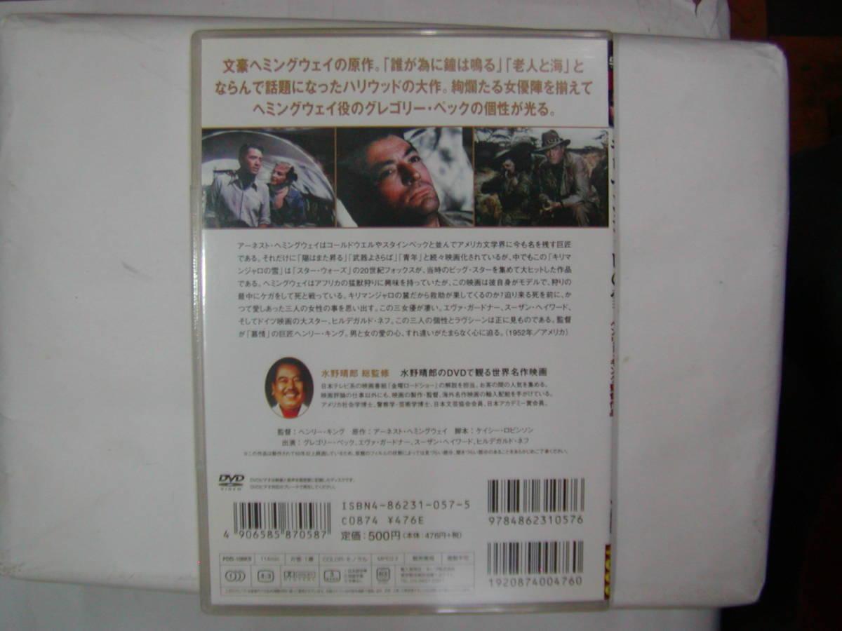 DVD [ キリマンジャロの雪 ]グレゴリー・ペック / エヴァ・ガードナー 114分 日本語字幕 送料込_画像2