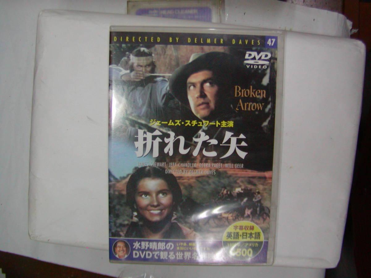 DVD 西部劇[ 折れた矢 ]ジェームズ・スチュワート 89分 日本語字幕 送料込_画像1