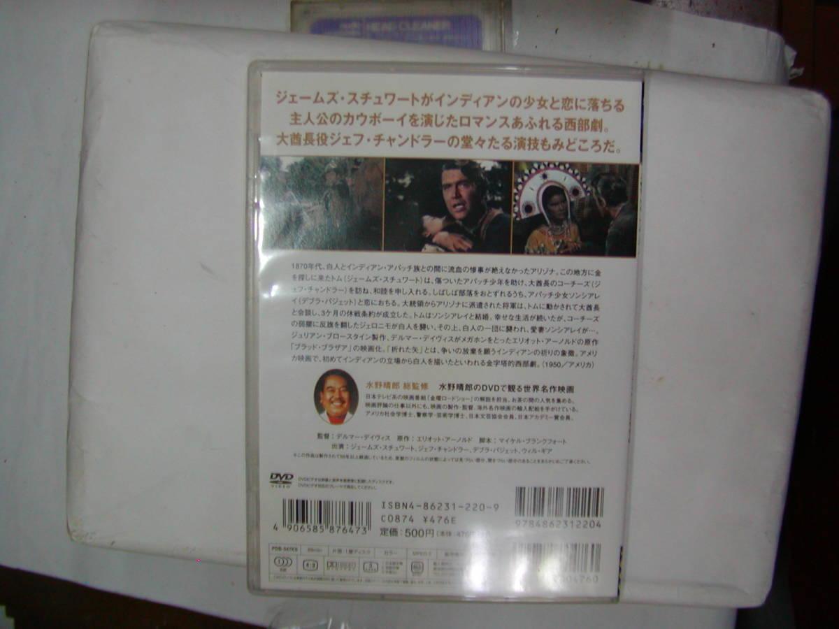 DVD 西部劇[ 折れた矢 ]ジェームズ・スチュワート 89分 日本語字幕 送料込_画像2