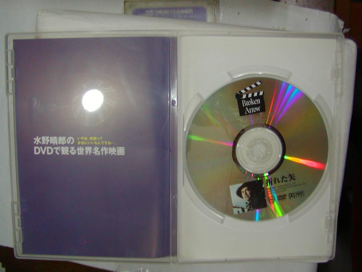 DVD 西部劇[ 折れた矢 ]ジェームズ・スチュワート 89分 日本語字幕 送料込_画像3