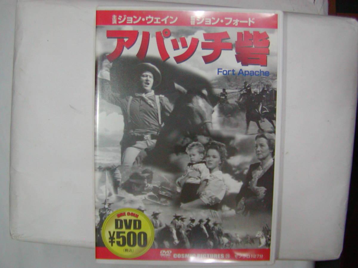 DVD 西部劇[ アパッチ峠 Fort Apache ]ジョン・ウェイン 127分 日本語字幕 送料込_画像1
