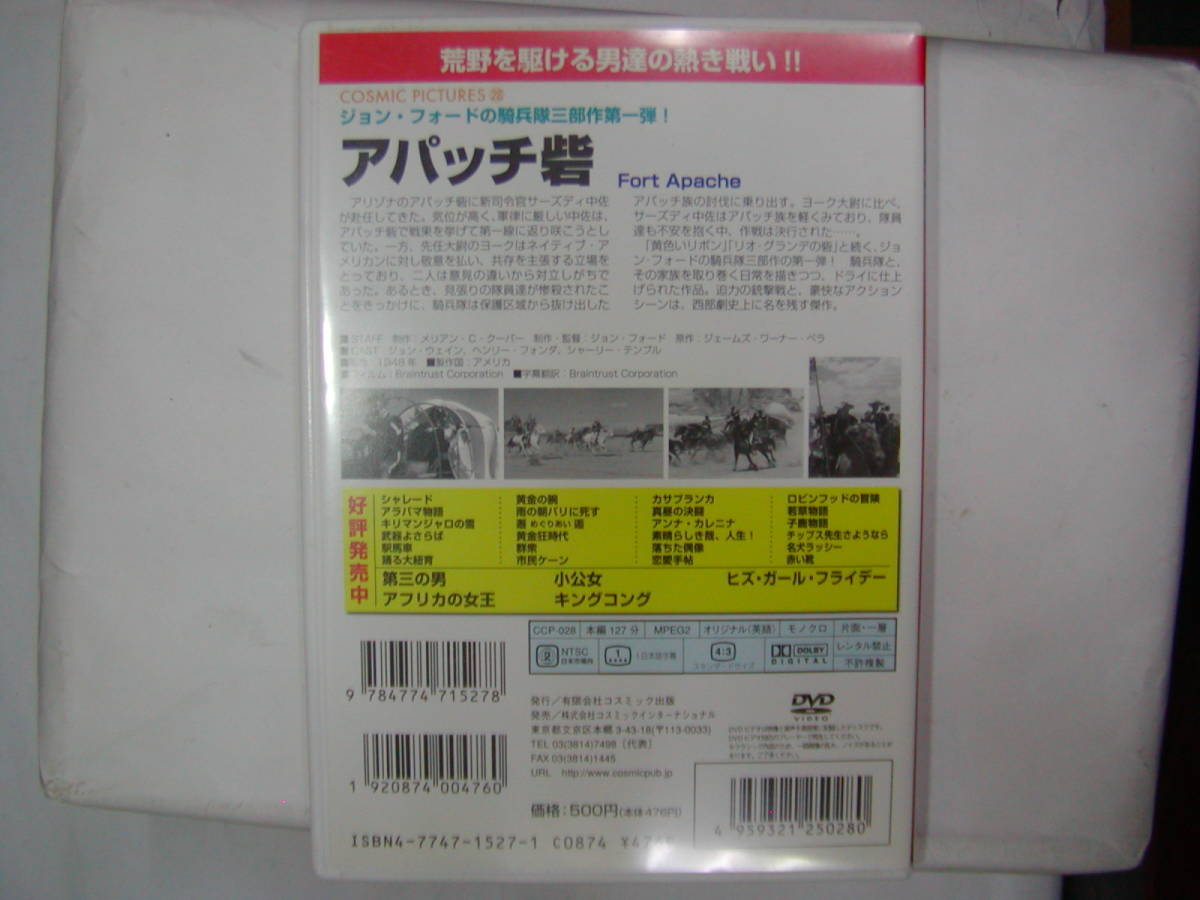 DVD 西部劇[ アパッチ峠 Fort Apache ]ジョン・ウェイン 127分 日本語字幕 送料込_画像2