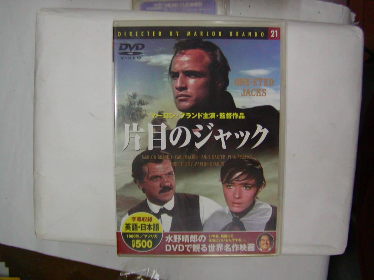 DVD 西部劇[ 片目のジャック ONE-EYED JACKS ]マーロン・ブランド 141分 日本語字幕 送料込_画像1