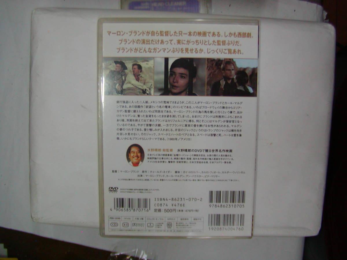 DVD 西部劇[ 片目のジャック ONE-EYED JACKS ]マーロン・ブランド 141分 日本語字幕 送料込_画像2