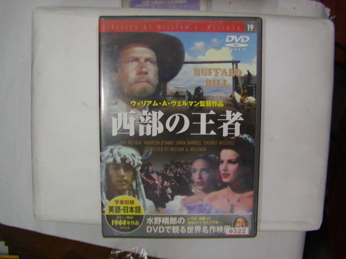 DVD 西部劇[ 西部の王者 BUFFALO BILL ]ジュエル・マクリー / モーリン・オハラ 90分 日本語字幕 送料込_画像1