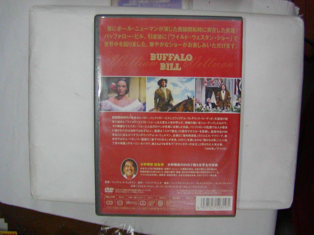 DVD 西部劇[ 西部の王者 BUFFALO BILL ]ジュエル・マクリー / モーリン・オハラ 90分 日本語字幕 送料込_画像2