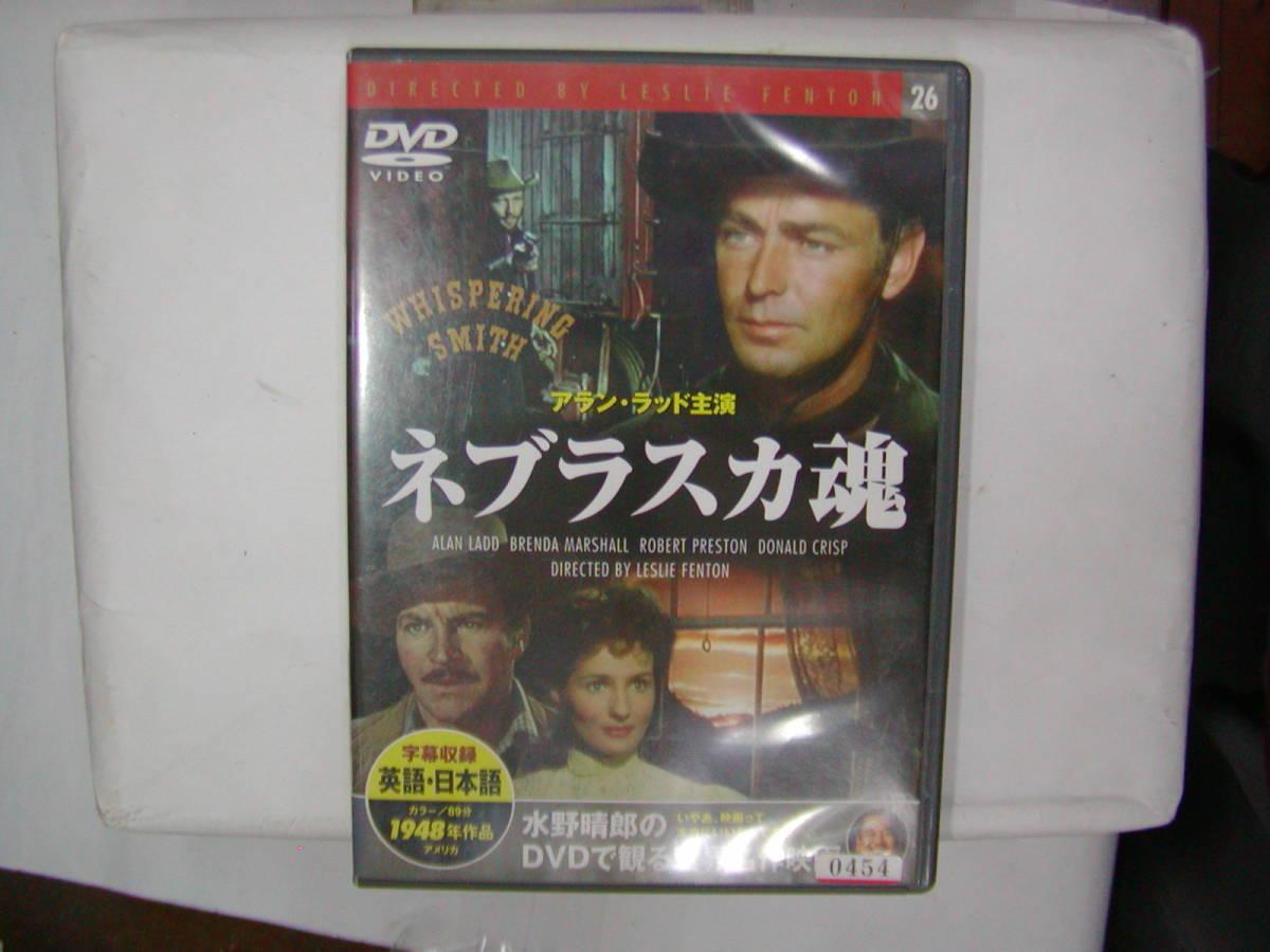 DVD 西部劇[ ネブラスカ魂 ]アラン・ラッド 89分 日本語字幕 送料込_画像1