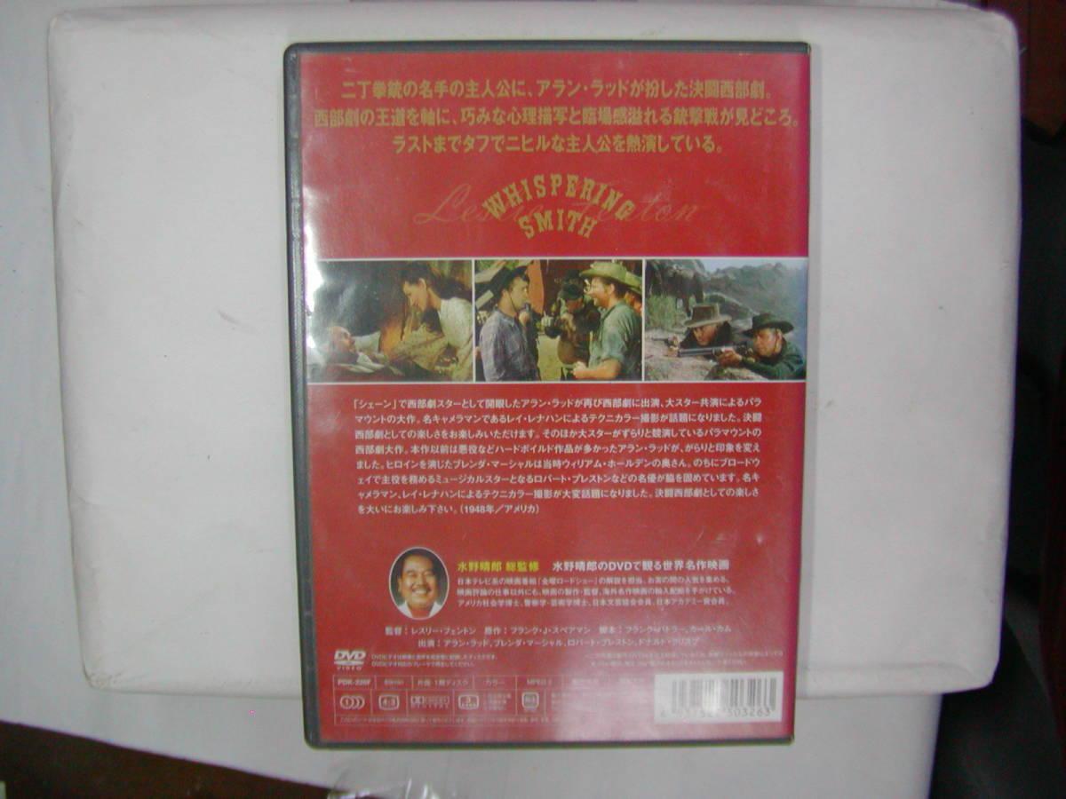 DVD 西部劇[ ネブラスカ魂 ]アラン・ラッド 89分 日本語字幕 送料込_画像2