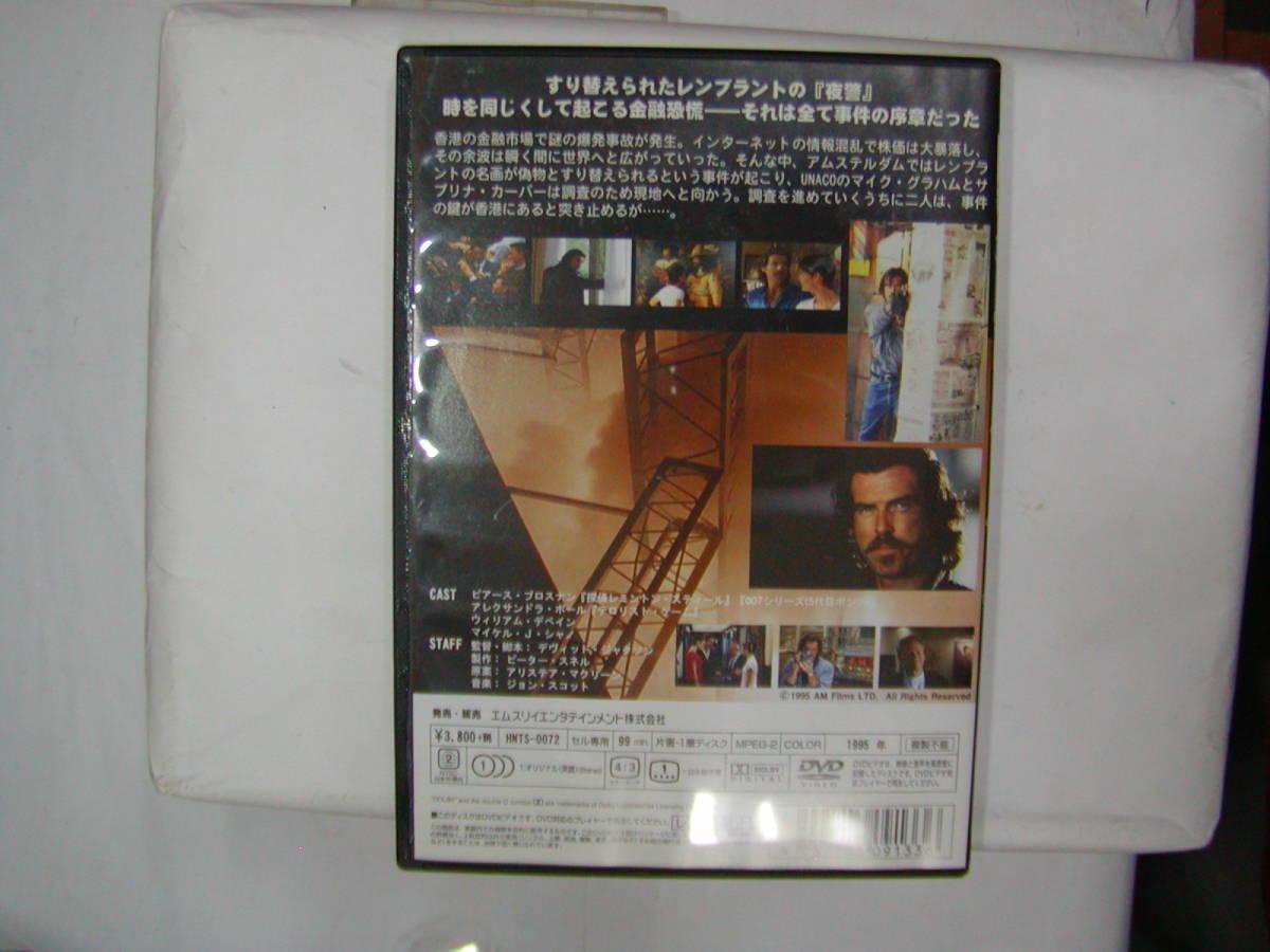 DVD [ テロリスト・ゲーム2 危険な標的 ] 99分 日本語字幕 送料込_画像2