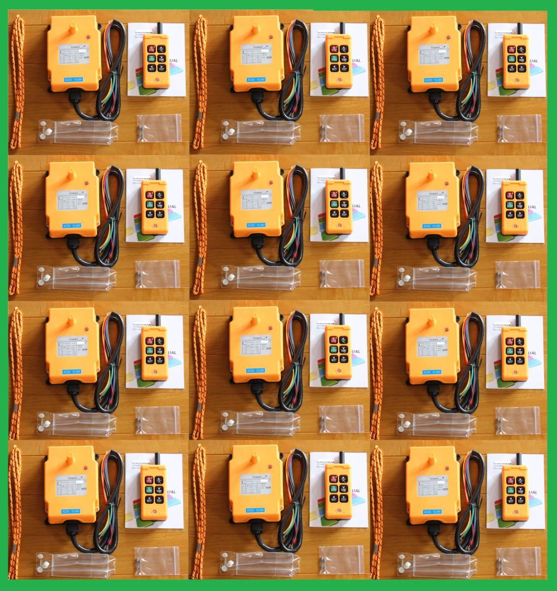 ★12個セット卸売り価格★防水DC24V 4chリモコン ラジコン レッカー ユニック 積載車 花見台 タダノ マエダ 写真付き日本語取扱★_画像1