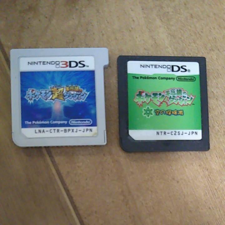 DSソフト ポケモン不思議のダンジョン 3ds 空の探検隊 超不思議のダンジョン