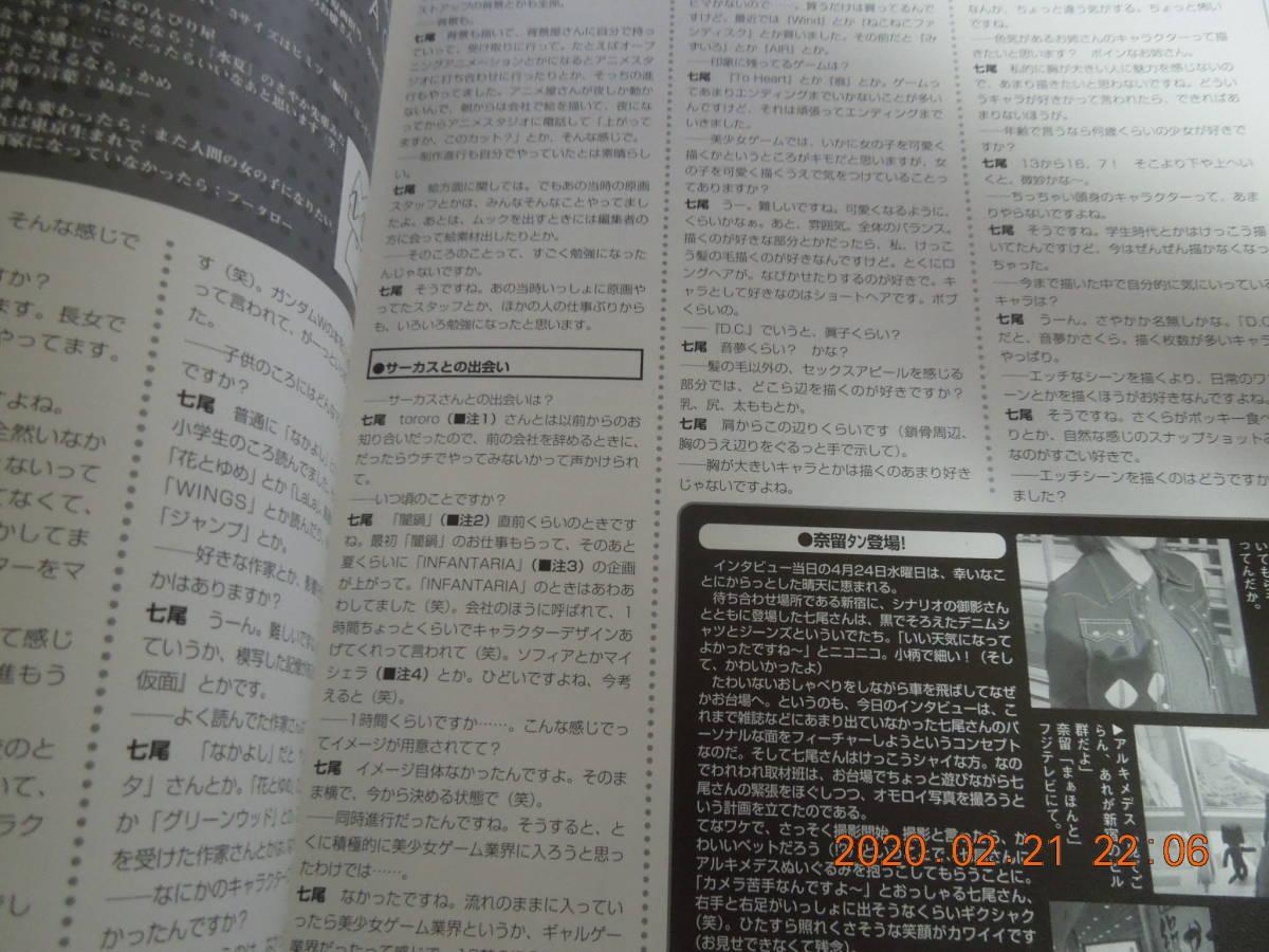 D.C.~ダ・カーポ~ ファーストファンブック / 初版 CD・マウスパッド付き / 七尾奈留_画像5