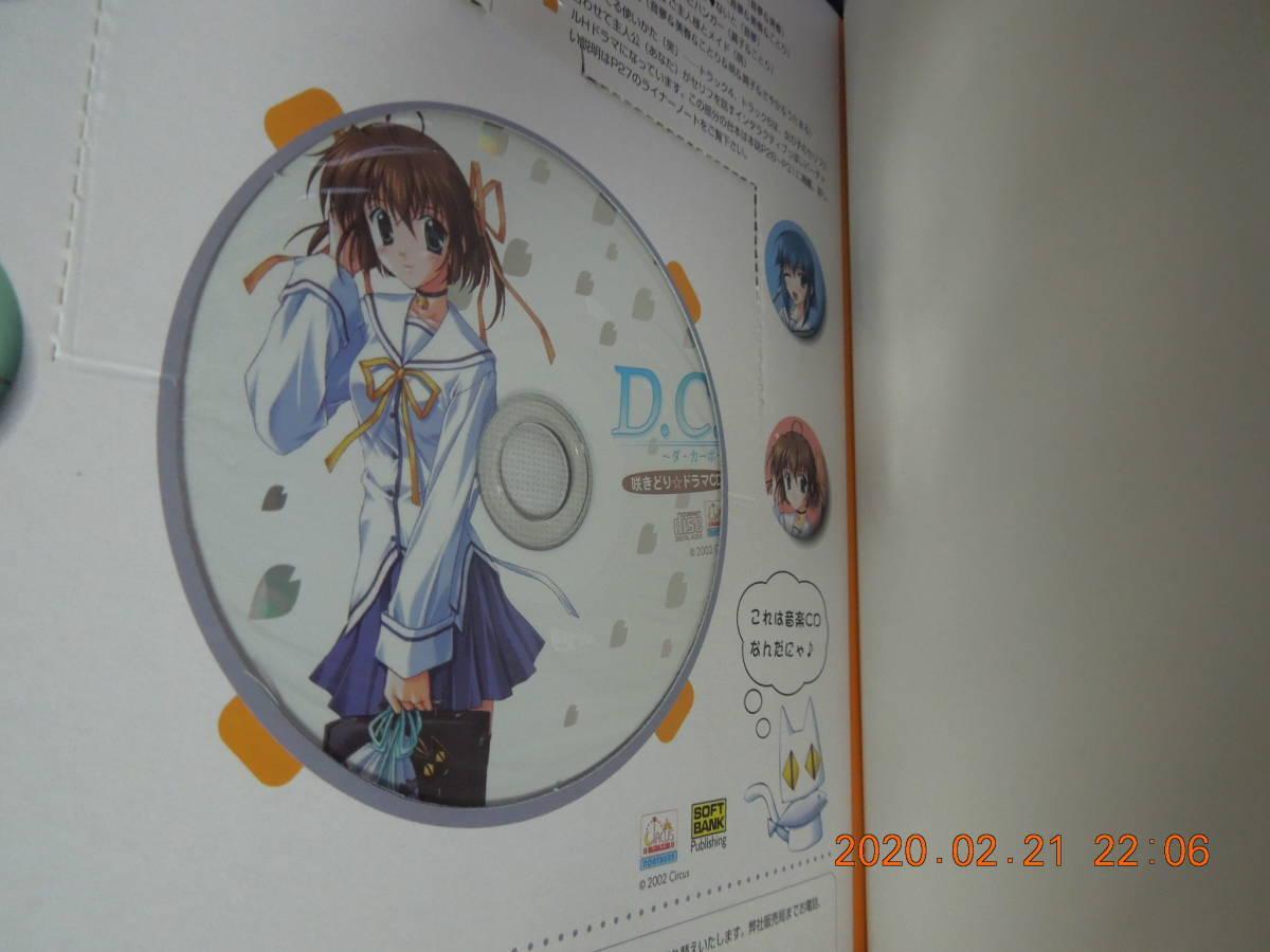 D.C.~ダ・カーポ~ ファーストファンブック / 初版 CD・マウスパッド付き / 七尾奈留_画像7