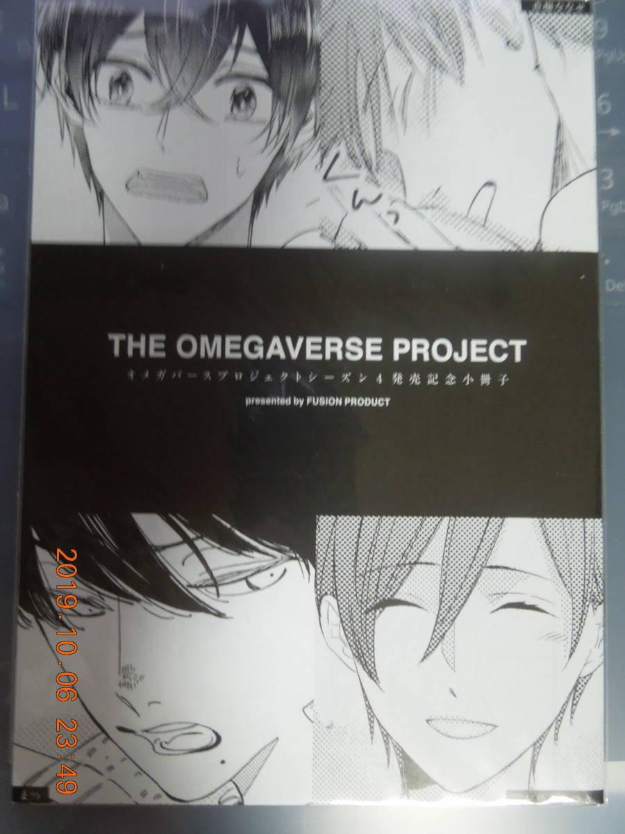 オメガバースプロジェクト シーズン4 発売記念小冊子 / 小林スメアゴル 青梅ななせ まつ 左藤さなゆき
