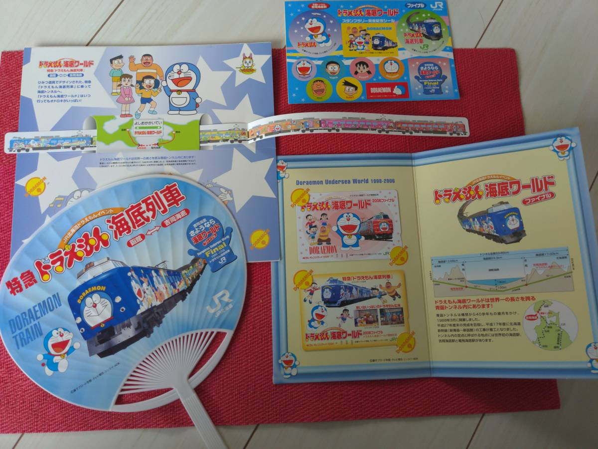 JR北海道/ドラえもん/海底列車/海底ワールド/2006年ファイナル/オレンジカード/1000円×2枚/オリジナル台紙&シール付/うちわ/乗車限定購入_画像1