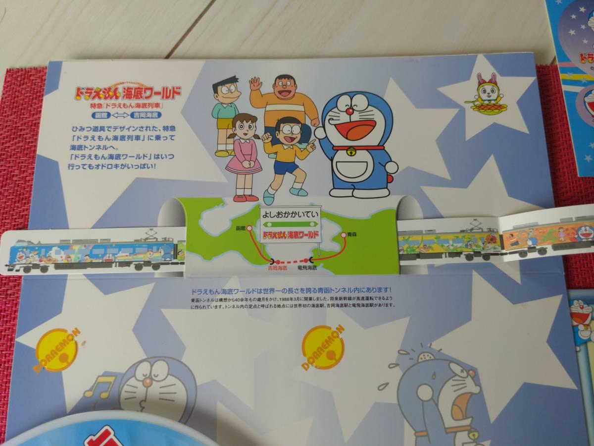 JR北海道/ドラえもん/海底列車/海底ワールド/2006年ファイナル/オレンジカード/1000円×2枚/オリジナル台紙&シール付/うちわ/乗車限定購入_画像3