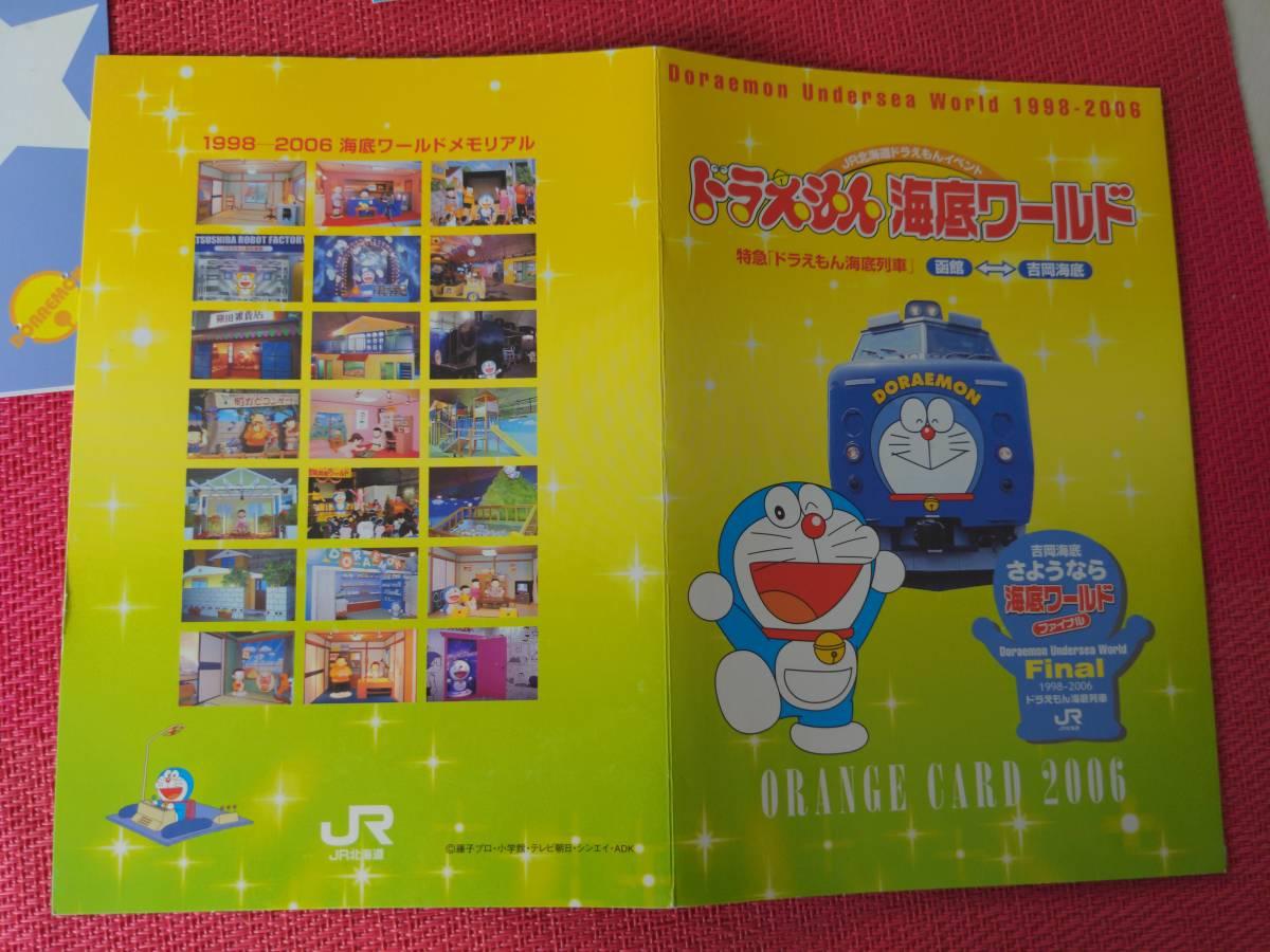 JR北海道/ドラえもん/海底列車/海底ワールド/2006年ファイナル/オレンジカード/1000円×2枚/オリジナル台紙&シール付/うちわ/乗車限定購入_画像6