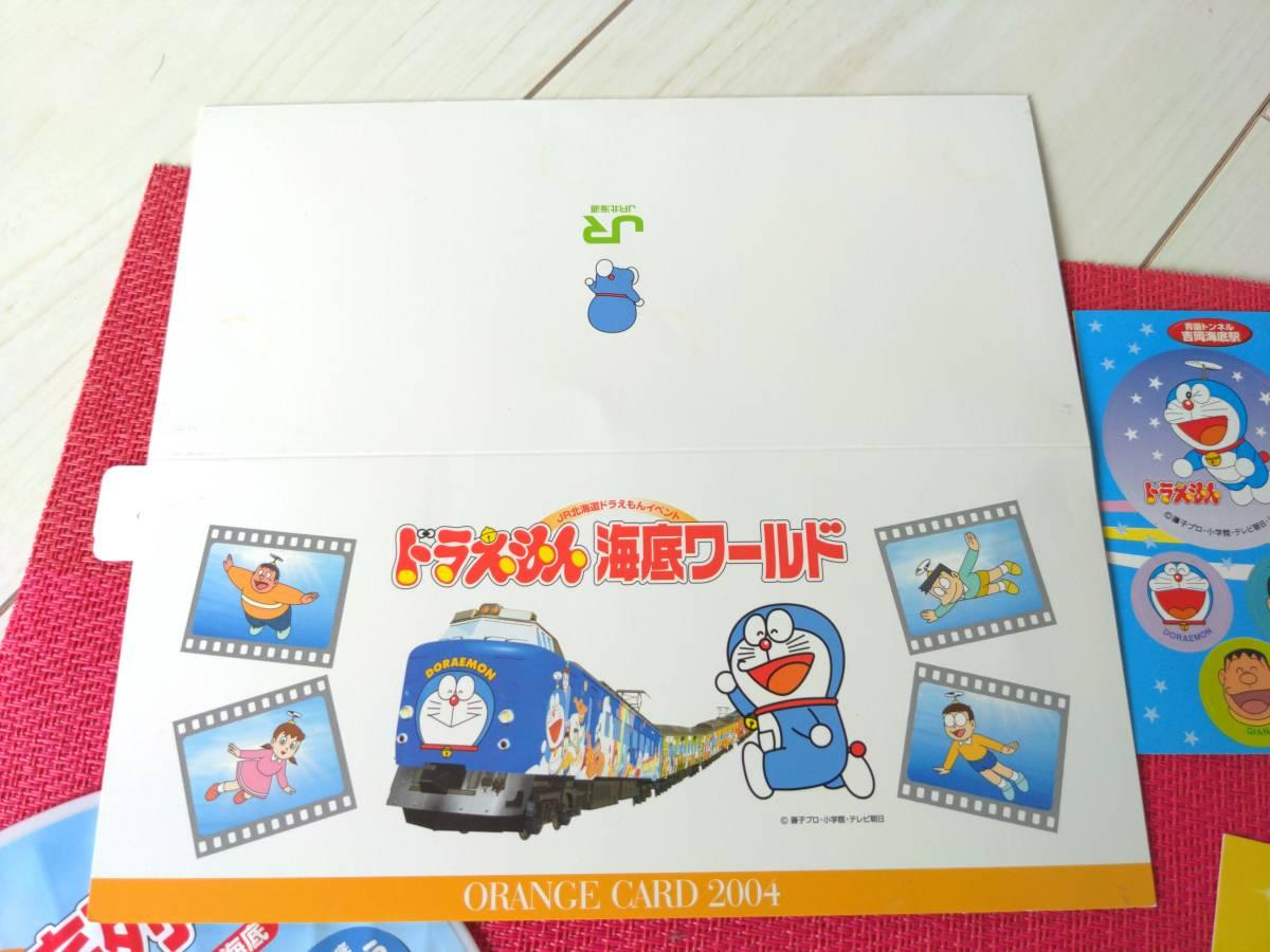 JR北海道/ドラえもん/海底列車/海底ワールド/2006年ファイナル/オレンジカード/1000円×2枚/オリジナル台紙&シール付/うちわ/乗車限定購入_画像7