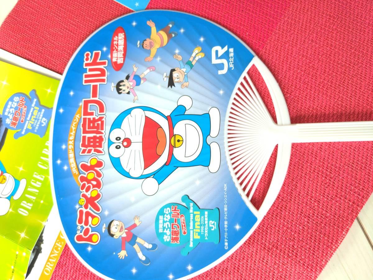 JR北海道/ドラえもん/海底列車/海底ワールド/2006年ファイナル/オレンジカード/1000円×2枚/オリジナル台紙&シール付/うちわ/乗車限定購入_画像10