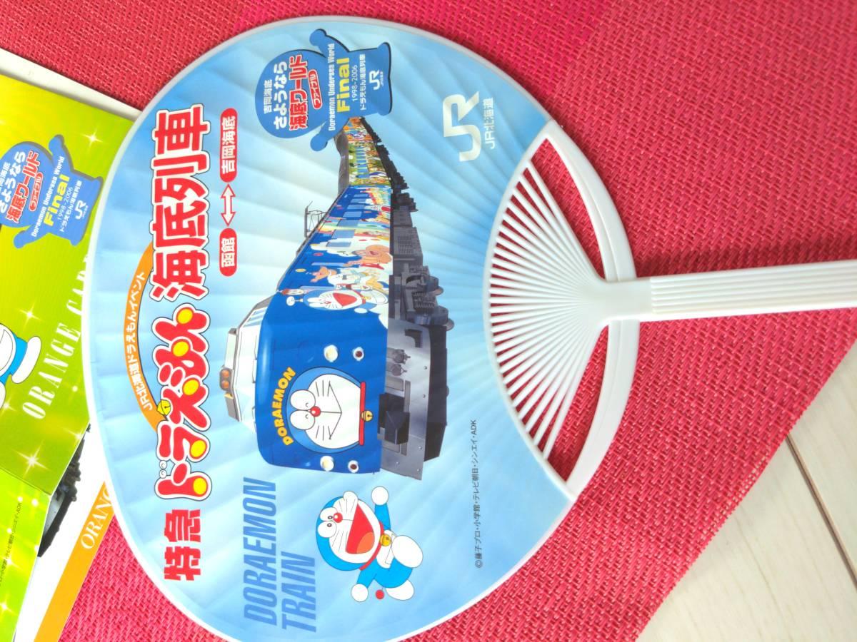 JR北海道/ドラえもん/海底列車/海底ワールド/2006年ファイナル/オレンジカード/1000円×2枚/オリジナル台紙&シール付/うちわ/乗車限定購入_画像9