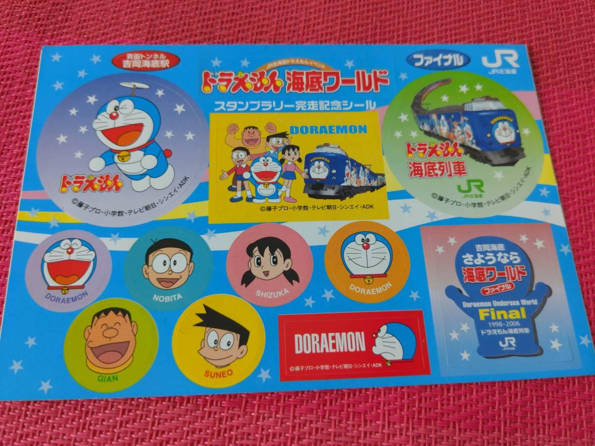 JR北海道/ドラえもん/海底列車/海底ワールド/2006年ファイナル/オレンジカード/1000円×1枚/オリジナル台紙&シール付/うちわ/乗車限定購入_画像7