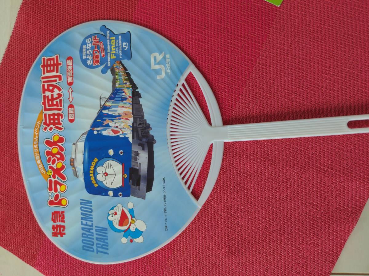 JR北海道/ドラえもん/海底列車/海底ワールド/2006年ファイナル/オレンジカード/1000円×1枚/オリジナル台紙&シール付/うちわ/乗車限定購入_画像8