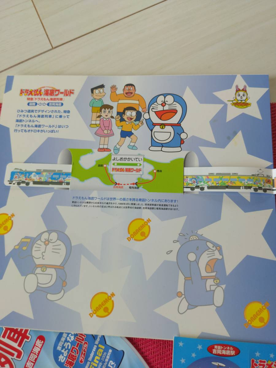 JR北海道/ドラえもん/海底列車/海底ワールド/2006年ファイナル/オレンジカード/1000円×1枚/オリジナル台紙&シール付/うちわ/乗車限定購入_画像2