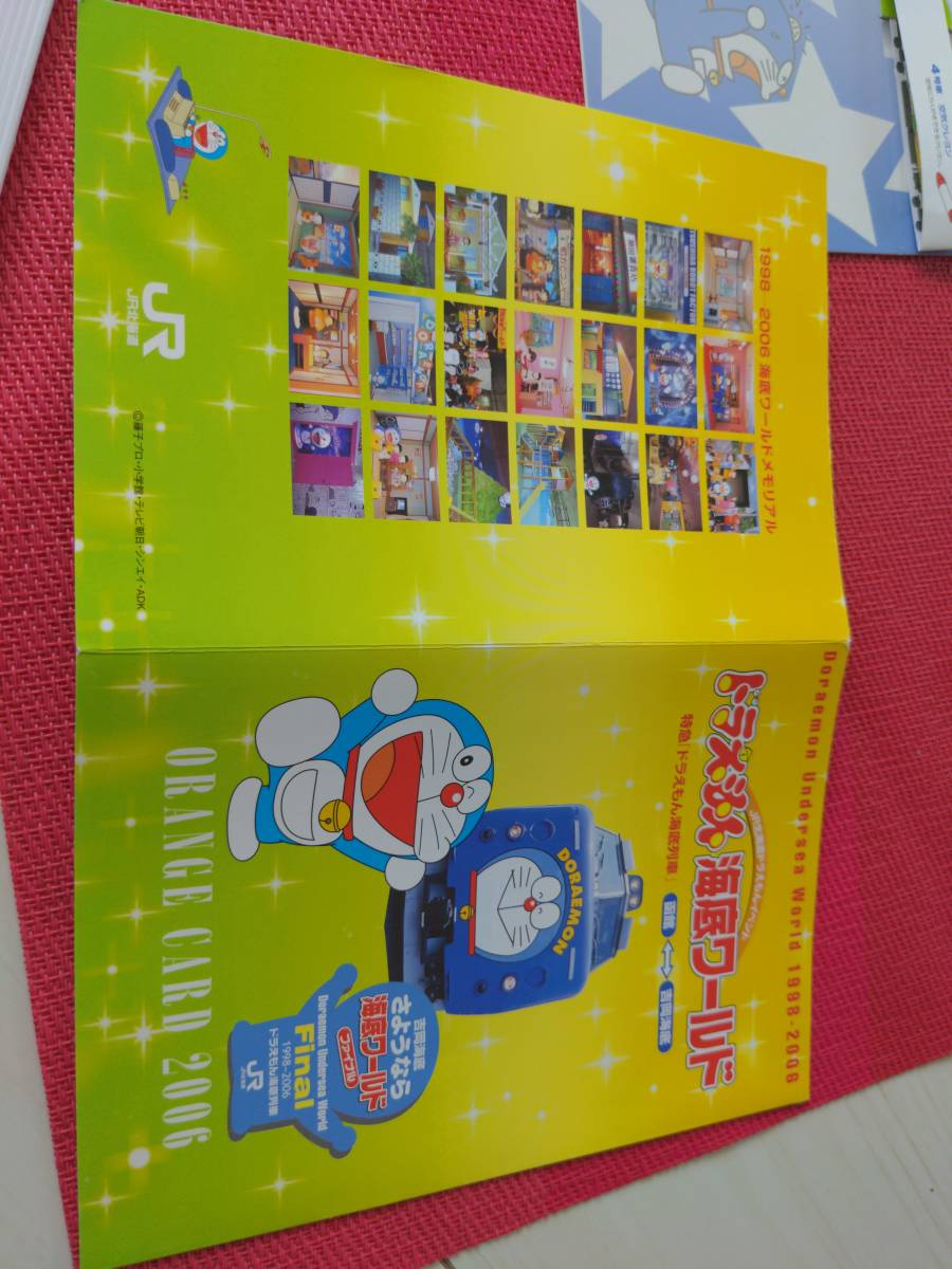 JR北海道/ドラえもん/海底列車/海底ワールド/2006年ファイナル/オレンジカード/1000円×1枚/オリジナル台紙&シール付/うちわ/乗車限定購入_画像5