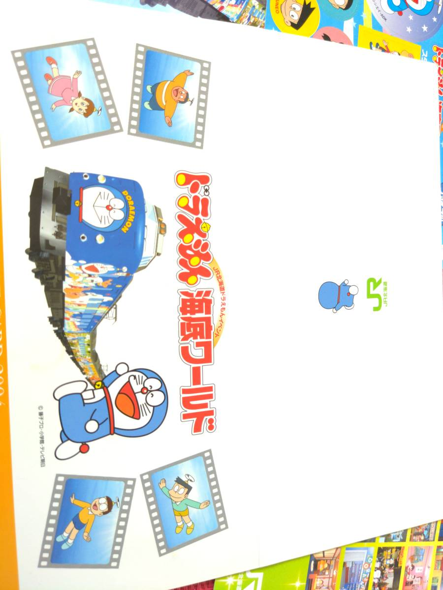 JR北海道/ドラえもん/海底列車/海底ワールド/2006年ファイナル/オレンジカード/1000円×1枚/オリジナル台紙&シール付/うちわ/乗車限定購入_画像6
