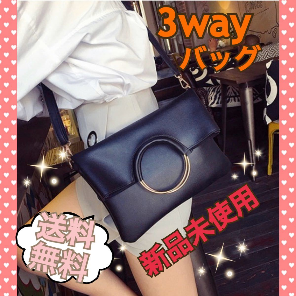【新品未使用】ショルダーバッグ クラッチバッグ ハンドバッグ  3way