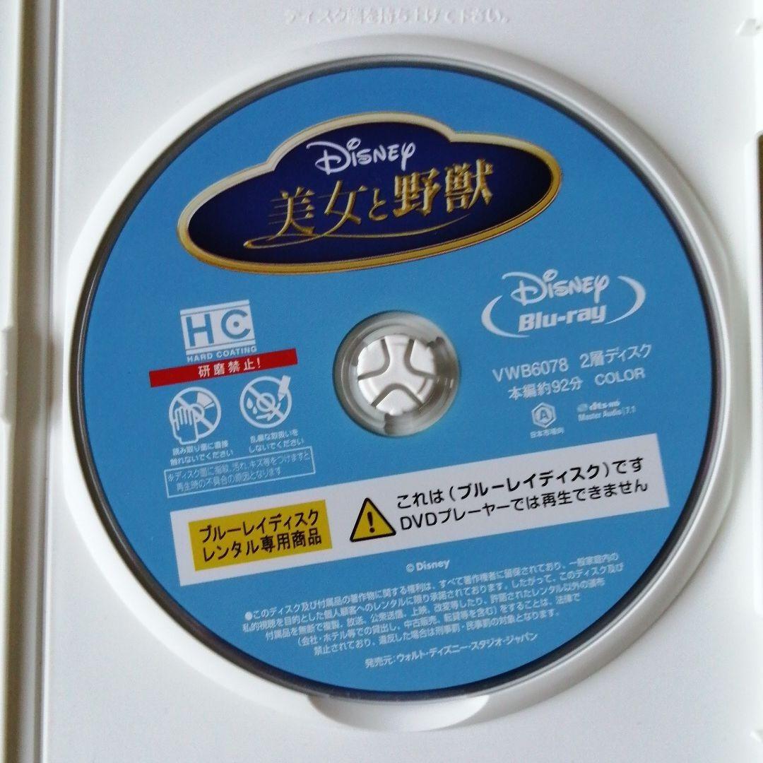 ディズニー映画 美女と野獣 Blu-ray スペシャルリミテッドエディション版