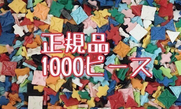 送料無料◇中古 美品◇LaQ 1000ピース ブロック 知育玩具 ラキュー ヨシリツ (1000- 2_画像1