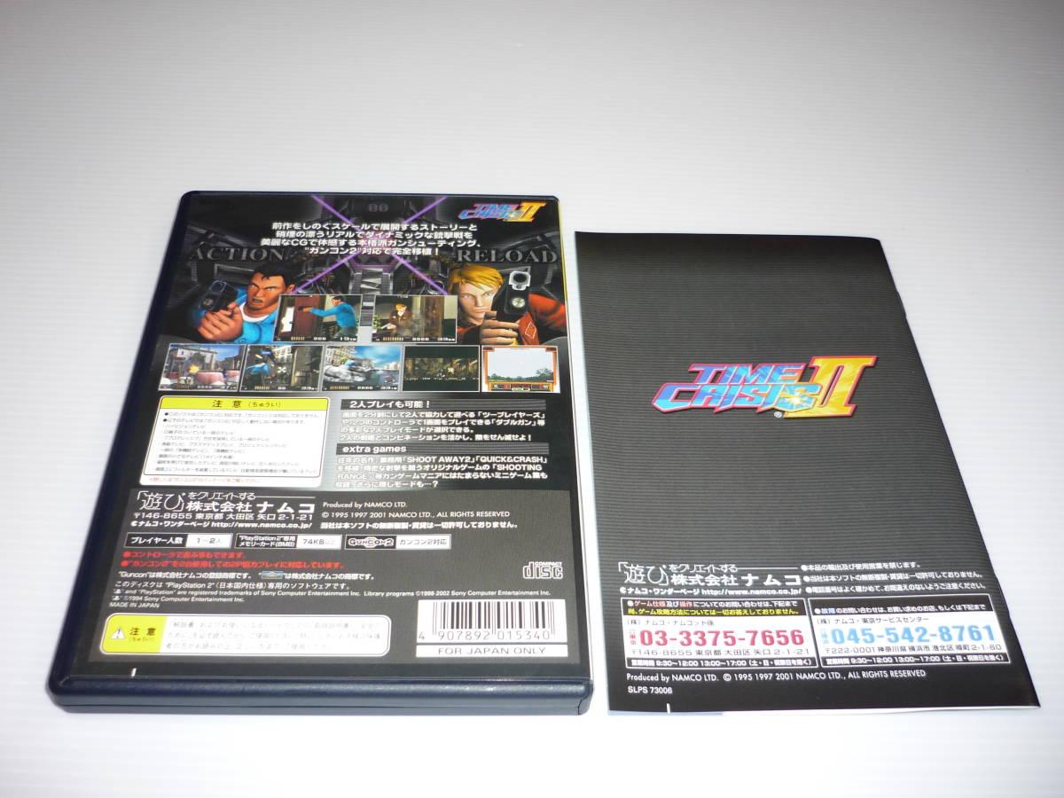 【送料無料】PS2 ソフト タイムクライシス 2 / ゲームソフト プレステ PlayStation 2