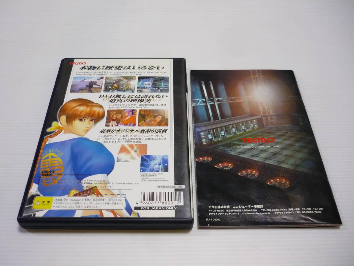 【送料無料】PS2 DEAD OR ALIVE2 / プレイステーション2 / ゲームソフト