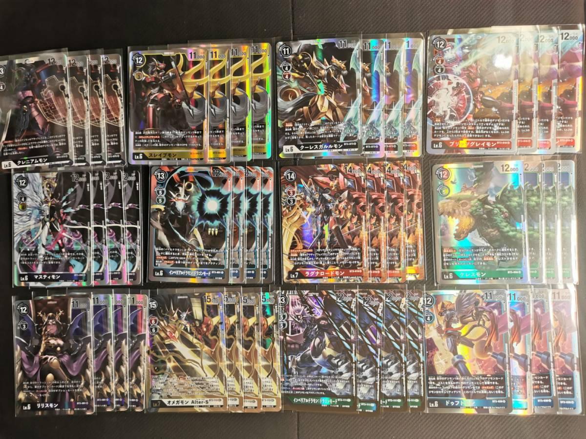 デジモンカードゲーム/3弾/ユニオンインパクト/全112種/コンプ オメガモン Alter-S/インペリアルドラモン/ラグナロードモン/クレニアムモン