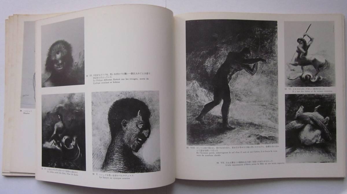 ◆【図録】ルドン展 1980年 伊勢丹美術館_画像5